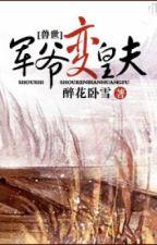 Thú thế chi quân gia biến hoàng phu - Túy Hoa Ngọa Tuyết by hanxiayue2012