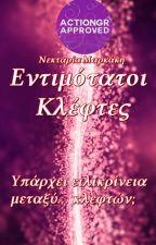 Εντιμότατοι Κλέφτες by NektariaMarkakis