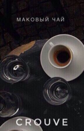 Маковый чай by Crouve