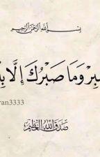 سور القران الكريم وادعية  by YasmeenOsama8