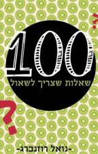 100 שאלות שצריך לשאול by Noel_Rozenberg