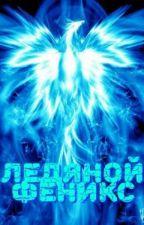Ледяной Феникс by Velichayshiy