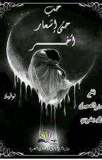 نوفيلا حب حتى إشعار أخر by hadirelsaeedy