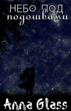 Небо под подошвами by Anna_Glass