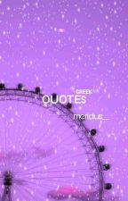 50 Quotes for all you can feel and believe by -crazy_crazy_girl-