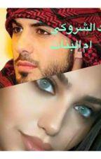 عشك الشروكي by RoroAlbaghdade