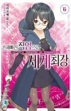 Arifureta Shokugyou de Sekai Saikyou by _Kazuma_