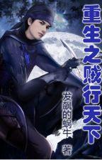 Rebirth of the Thief Who Roamed the World 2 by TranslatorSensei