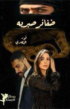 ظفائر صبرية  قصة عشق محرم  by weaam-ali4