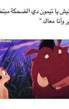 ~خيال ام حقيقه~ by headoji