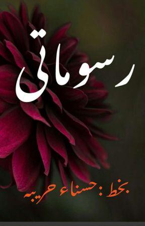 #رسوماتى🍒🍇 by HasnaaHereba