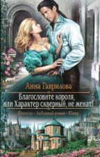 Благословите короля, или Характер скверный,не женат! by Katerina_999