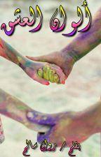 ألوان العشق by RwanSalem