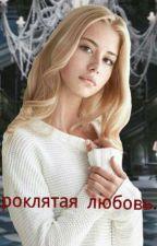Проклятая любовь by marysel503