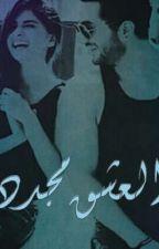 العشق مجددا by Doaasfaa