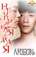 Неуправляемая любовь by books_translation