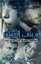 و يبقى العشق by asmaaelabasiry