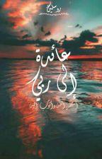 عائدة إليك ربي ~ by Writer-Assia