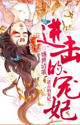 Đọc truyện Tiến công sủng phi -TS CĐ full - Thịnh Thế Thanh Ca (iamgirl91 cv)