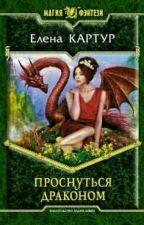 Проснуться драконом. by Carnellia050