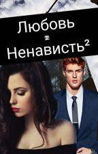 Любовь=Ненависть² by Cattysh_Alexandra