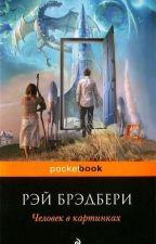 Человек в картинках Рей Брэдбери by anastasij3930