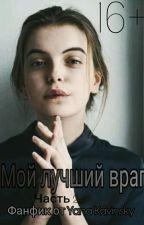 Мой Лучший Враг  by Yana_Kavinsky