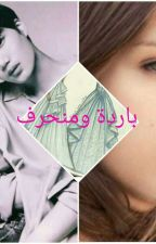 جامدة ومنحرف by marwamary