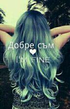 Добре съм by NikolIskrenova