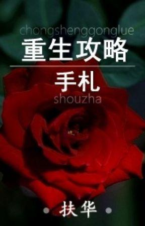 Trọng sinh công lược sổ tay - Phù Hoa by call_me_Milk