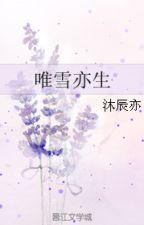 Duy Tuyết Diệc Sinh by ShinatsuRB