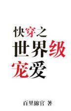 Thế giới cấp sủng ái - Bách Lý Cẩm Quan by xavienconvert