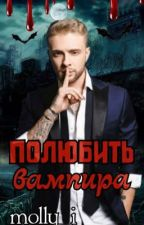 """ Полюбить вампира "" фанфик про Егора Крида  by molly_i"