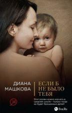 Если б не было тебя by Viktorya357