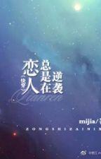(Mau xuyên)Người yêu luôn luôn ở nghịch tập - Mijia by yuuta2512