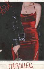 Дерзкая  новенькая by koks625