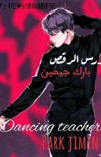 مدرس الرقص بارك جيمين  by pewminminpie