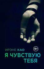 Я чувствую тебя by KaterinaParitova