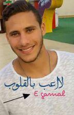 لاعب بـ القلو9وب  by EsraaGAhlawyaUal