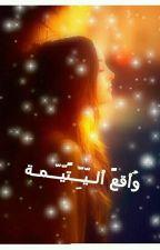 واقع اليتيمة  by ZainabQueen487