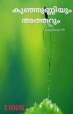 കുഞ്ഞുണ്ണിയും അത്തറും  by siva_writer