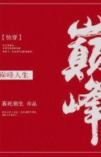 Điên phong nhân sinh - Mộ Tử Triêu Sinh by xavienconvert
