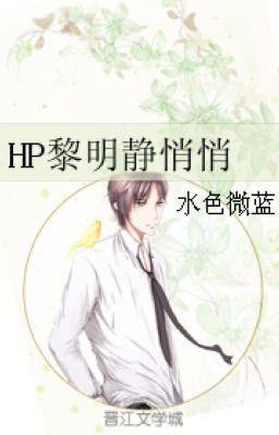 [HP/VH] Lê Minh Tĩnh Tiễu Tiễu
