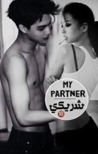 شريكي || MY partner  by EX56OO