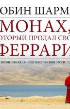 """Монах, который продал свой """"феррари"""" by Alka04_20"""