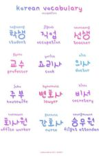 Learn Korean with me by ayogeegee123