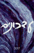 עדכונים by WattIsrael