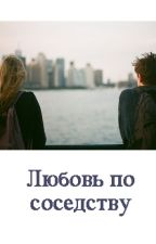 Любовь по соседству by KazansevaKa