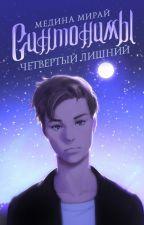 Синтонимы. Книга 3 by medina_mirai