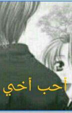 أحب اخي by mohamadnada